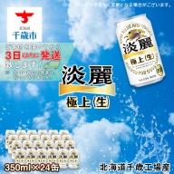 キリン淡麗 極上<生> <北海道千歳工場産>350ml(24本)