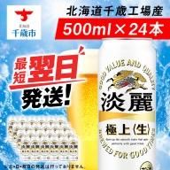 キリン淡麗 極上<生> <北海道千歳工場産>500ml(24本)