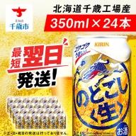 キリンのどごし<生> <北海道千歳工場産>350ml(24本)
