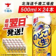 キリンのどごし<生> <北海道千歳工場産>500ml(24本)