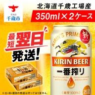 キリン一番搾り生 <北海道千歳工場産>350ml 2ケース