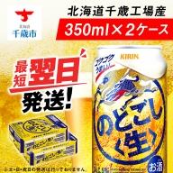キリンのどごし<生> <北海道千歳工場産>350ml 2ケース