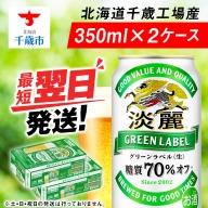 キリン淡麗 グリーンラベル<北海道千歳工場産>350ml 2ケース