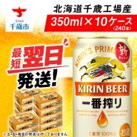 キリン一番搾り生ビール<北海道千歳工場産>350ml(24本)10ケース 合計240本