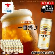 【定期便12ヶ月連続】キリン一番搾り生ビール<千歳工場産>500ml(24本)