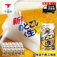 【定期便6ヶ月連続】キリンのどごし<生> <北海道千歳工場産>350ml(24本)