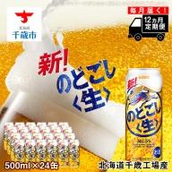 【定期便12ヶ月連続】キリンのどごし<生> <北海道千歳工場産>500ml(24本)