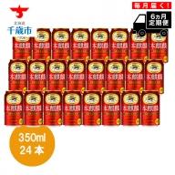 【定期便6ヶ月連続】キリン本麒麟<北海道千歳工場産>350ml(24本)