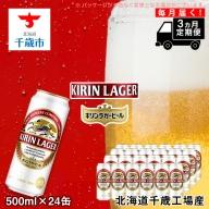 【定期便3ヶ月連続】キリンラガービール<北海道千歳工場産>500ml(24本)