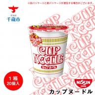 日清★カップヌードル★1箱(20食入)