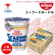 日清★ シーフードヌードル★2箱 合計40食