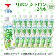 リボン シトロン<北海道限定>24本