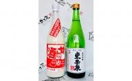 加東市の地酒と甘酒のセット