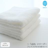 【Hello!NEW タオル】「速乾」シリーズ フェイスタオル三枚セット(ホワイト)(ご自宅用)