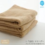 【Hello!NEW タオル】「速乾」シリーズ フェイスタオル三枚セット(キャメル)(ご自宅用)