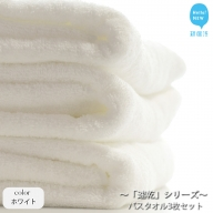 【Hello!NEW タオル】「速乾」シリーズ バスタオル三枚セット(ホワイト)(ご自宅用)