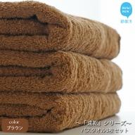 【Hello!NEW タオル】「速乾」シリーズ バスタオル三枚セット(ブラウン)(ご自宅用)