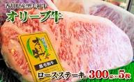 香川県産オリーブ牛ロースステーキ 300g×5枚