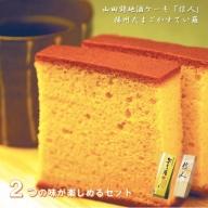 08-6 播州たまごかすてい羅+山田錦地酒ケーキ「信人」のセット