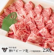 15-36【冷凍】神戸ビーフ牝 (バラカルビ焼肉切落し、250g)