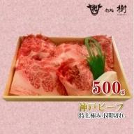 【冷凍】神戸ビーフ牝(特上極み小間切れ、500g)《川岸牧場》