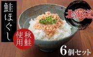 えりも【マルデン特製】北海道産鮭ほぐし135g×6個
