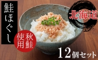 えりも【マルデン特製】北海道産鮭ほぐし135g×12個