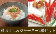 えりも【マルデン特製】鮭ほぐし2個&特製ジャーキー(鮭、鱈)セット