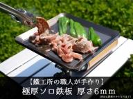 【AZUMOA -outdoor & camping-】 極厚ソロ鉄板(SS400ソロ型) 厚さ6mm フライパン キャンプ アウトドア バーベキュー 焼肉などに[Q039]