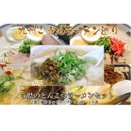 ZD10.九州ご当地ラーメン巡り(10食)