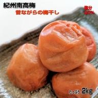 紀州南高梅(白干し)たっぷり2kg昔ながらのしょっぱい梅干し【無添加】