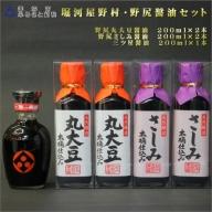 堀河屋野村・野尻醤油セット