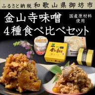 御坊の金山寺味噌セット