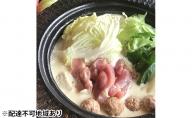 鶏白湯スープ さつま地鶏の白鍋