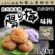 紀州南高梅 味梅(白干し梅)3Lサイズ 1.2kg(塩分7%)