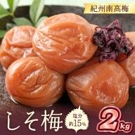 紀州南高梅 しそ梅(塩分15%) 2kg(和歌山県産)