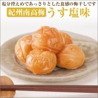 【和歌山県/紀州南高梅】紀州四季の梅 うす塩味1kg(塩分約6%)