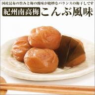 【和歌山県/紀州南高梅】紀州四季の梅 こんぶ風味1kg(塩分約6%)