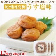 【和歌山県/紀州南高梅】紀州南高梅 うす塩味1.5kg(500g×3パック) 塩分約6%