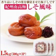 【和歌山県/紀州南高梅】紀州南高梅 しそ風味1.5kg(500g×3パック) 塩分約6%