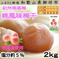 紀州南高梅 桃風味梅干 2kg(和歌山県産)