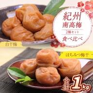 紀州南高梅 はちみつ梅500g、白干梅500g 食べ比べセット