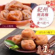 紀州南高梅 はちみつ梅500g、こんぶ風味梅500g 食べ比べセット