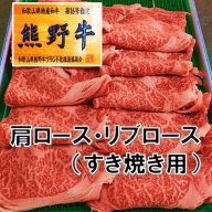 和歌山県特産高級和牛「熊野牛」 すき焼き用 肩ロース又はリブロース 600g(自家牧場で育てました)
