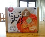 たっこにんにくラーメンセット6食(醤油3味噌3)