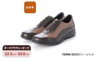 PIERRE RICCI ピエールリッチ やわらか山羊革5E快適軽量 レディースシューズ ダークブラウン×オーク(婦人靴)