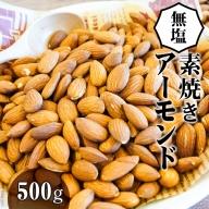 【直火式】無塩で素焼きのアーモンド 無添加 H059-019