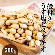 【直火式】殻付き うす塩ピスタチオ H059-021