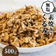 無塩で素焼きのくるみ 無添加 500g H059-022
