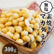 無塩で素焼きのマカダミアナッツ 無添加 300g H059-023